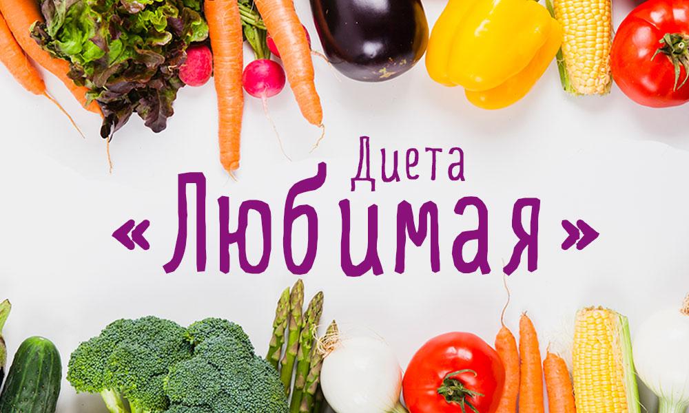 Мнения врачей о диете любимая